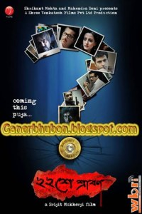 22she srabon movie songs free download / Akal akalan kadir