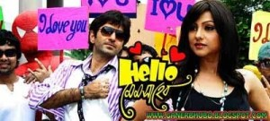 Hello Memsaheb Bengali Movie