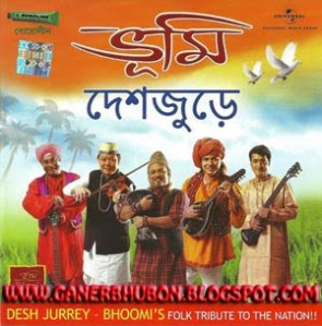 Desh Jurrey – Bhoomi Bangla Band Albam
