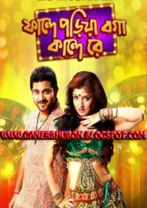 Faande Poriya Boga Kande Re(2011) Bengali  Movie