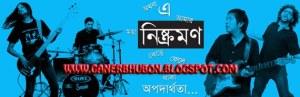 Nishkromon – Rupam Islam Bengali Album