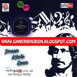 Praan Khola Gaan 2011 – Various Artists Rabindra Sangeet Album