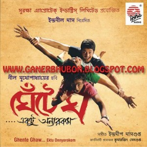 Ghente Ghaw (2011) Bengali Movie