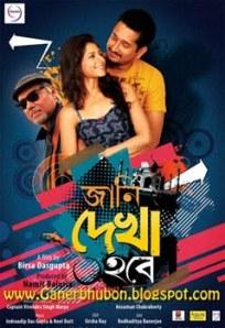 Jaani Dekha Hobe (2011) Bengali Movie image